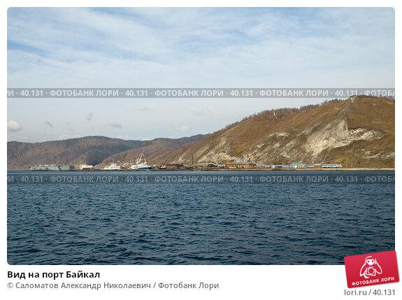 Вид на порт Байкал, фото № 40131, снято 15 октября 2006 г. (c) Саломатов Александр Николаевич / Фотобанк Лори