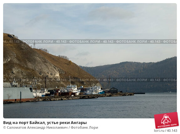 Вид на порт Байкал, устье реки Ангары, фото № 40143, снято 15 октября 2006 г. (c) Саломатов Александр Николаевич / Фотобанк Лори