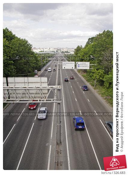 Вид на проспект Вернадского и Лужнецкий мост, фото № 326683, снято 31 мая 2008 г. (c) Андрей Ерофеев / Фотобанк Лори