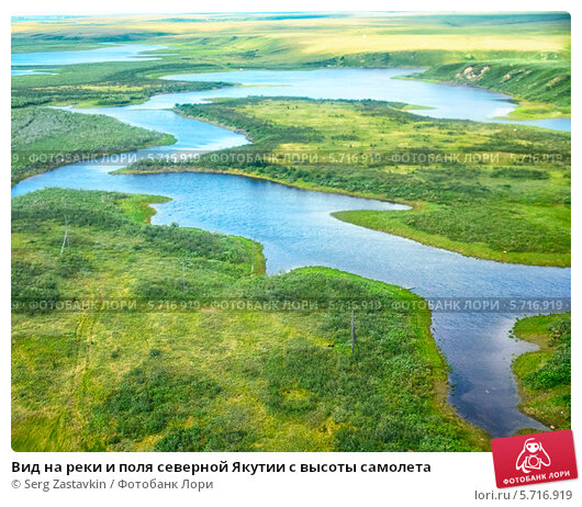 Вид на реки и поля северной Якутии с высоты самолета. Стоковое фото, фотограф Serg Zastavkin / Фотобанк Лори