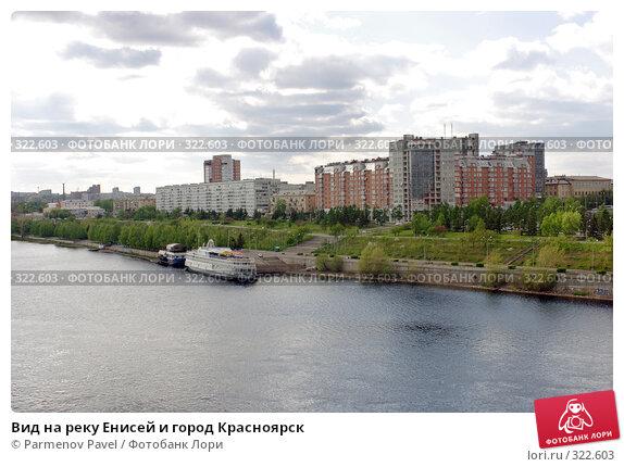 Вид на реку Енисей и город Красноярск, фото № 322603, снято 22 мая 2008 г. (c) Parmenov Pavel / Фотобанк Лори