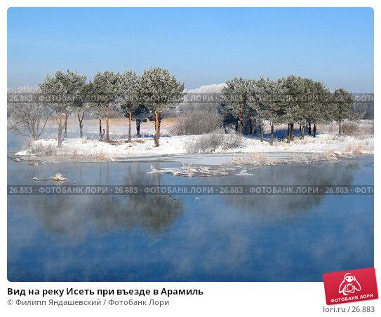 Вид на реку Исеть при въезде в Арамиль, фото № 26883, снято 12 марта 2007 г. (c) Филипп Яндашевский / Фотобанк Лори