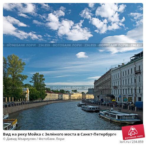 Вид на реку Мойка с Зелёного моста в Санкт-Петербурге, фото № 234859, снято 23 июня 2017 г. (c) Давид Мзареулян / Фотобанк Лори