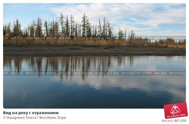 Купить «Вид на реку с отражением», фото № 461939, снято 7 сентября 2008 г. (c) Назаренко Ольга / Фотобанк Лори