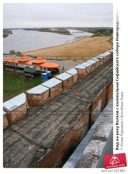 Вид на реку Волхов с колокольни Софийского собора Новгородского кремля, фото № 157867, снято 21 октября 2007 г. (c) Юлия Паршина / Фотобанк Лори