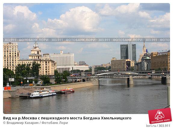 Вид на р.Москва с пешеходного моста Богдана Хмельницкого, фото № 303911, снято 28 мая 2008 г. (c) Владимир Казарин / Фотобанк Лори
