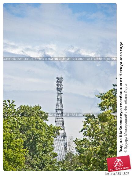 Купить «Вид на Шаболовскую телебашню от Нескучного сада», фото № 331807, снято 18 июня 2008 г. (c) Эдуард Межерицкий / Фотобанк Лори