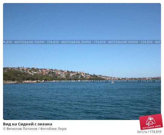 Вид на Сидней с океана, фото № 174819, снято 11 октября 2006 г. (c) Вячеслав Потапов / Фотобанк Лори