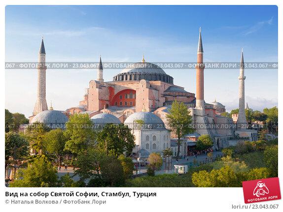 Купить «Вид на собор Святой Софии, Стамбул, Турция», фото № 23043067, снято 12 мая 2015 г. (c) Наталья Волкова / Фотобанк Лори