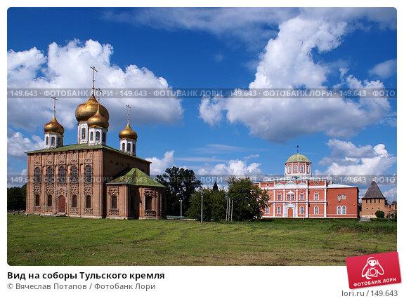Вид на соборы Тульского кремля, фото № 149643, снято 21 августа 2006 г. (c) Вячеслав Потапов / Фотобанк Лори