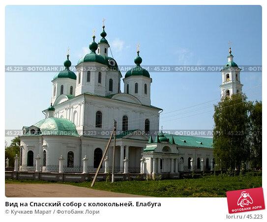 Вид на Спасский собор с колокольней. Елабуга, фото № 45223, снято 20 мая 2007 г. (c) Кучкаев Марат / Фотобанк Лори