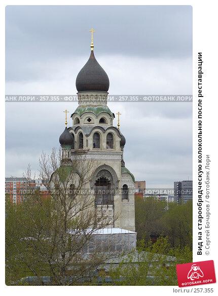 Вид на старообрядческую колокольню после реставрации, фото № 257355, снято 19 апреля 2008 г. (c) Сергей Бочаров / Фотобанк Лори