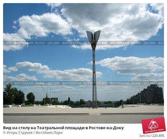 Вид на стелу на Театральной площади в Ростове-на-Дону, фото № 220895, снято 4 июня 2004 г. (c) Игорь Струков / Фотобанк Лори