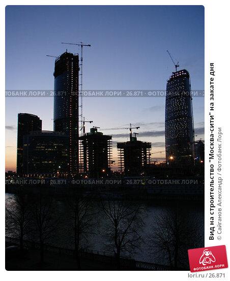 """Вид на строительство """"Москва-сити"""" на закате дня, фото № 26871, снято 25 марта 2007 г. (c) Сайганов Александр / Фотобанк Лори"""