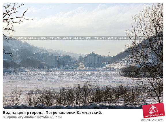 Вид на центр города. Петропавловск-Камчатский., фото № 236695, снято 4 марта 2008 г. (c) Ирина Игумнова / Фотобанк Лори