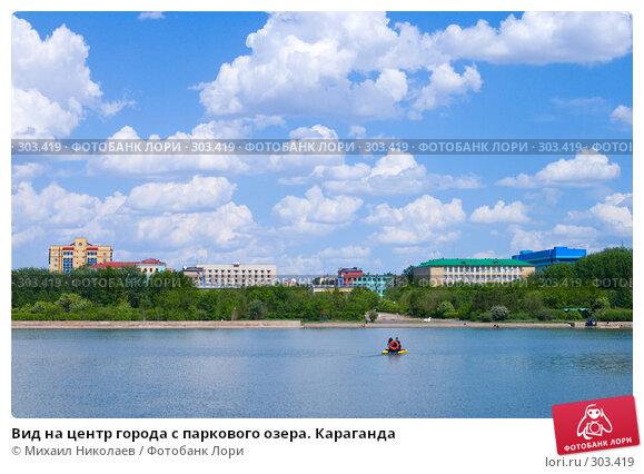 Вид на центр города с паркового озера. Караганда, фото № 303419, снято 28 мая 2008 г. (c) Михаил Николаев / Фотобанк Лори