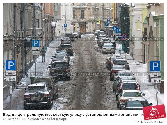 Купить «Вид на центральную московскую улицу с установленными знаками платной парковки во время снегопада, Россия», фото № 24744675, снято 6 декабря 2016 г. (c) Николай Винокуров / Фотобанк Лори