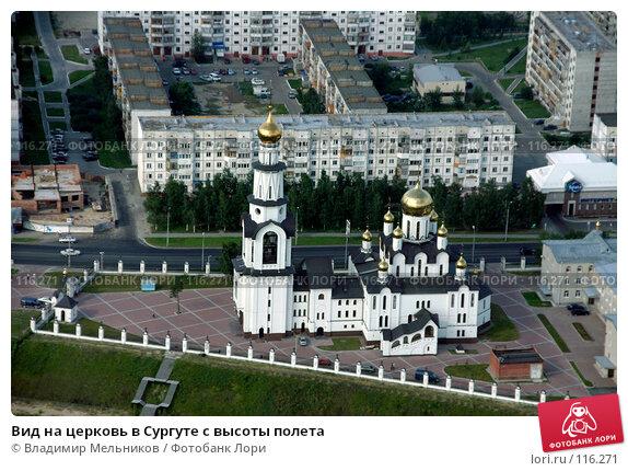 Вид на церковь в Сургуте с высоты полета, фото № 116271, снято 21 июля 2006 г. (c) Владимир Мельников / Фотобанк Лори