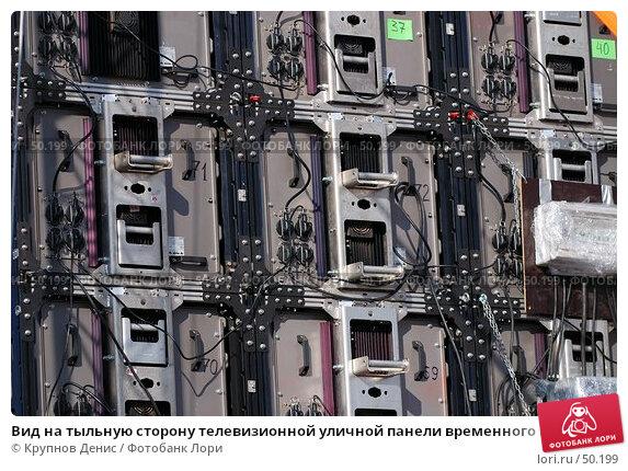 Вид на тыльную сторону телевизионной уличной панели временного применения, фото № 50199, снято 8 апреля 2007 г. (c) Крупнов Денис / Фотобанк Лори