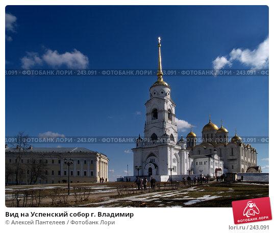 Вид на Успенский собор г. Владимир, фото № 243091, снято 23 октября 2016 г. (c) Алексей Пантелеев / Фотобанк Лори