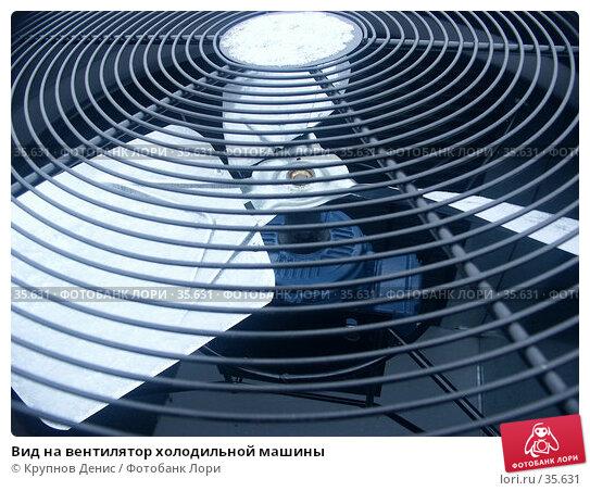 Купить «Вид на вентилятор холодильной машины», фото № 35631, снято 4 декабря 2003 г. (c) Крупнов Денис / Фотобанк Лори