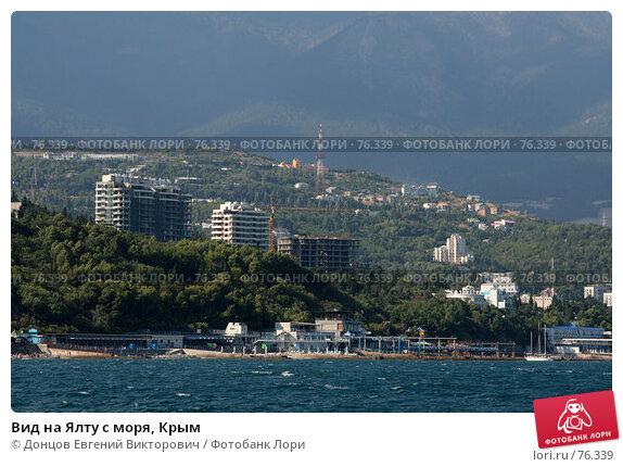 Вид на Ялту с моря, Крым, фото № 76339, снято 8 августа 2007 г. (c) Донцов Евгений Викторович / Фотобанк Лори
