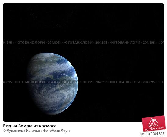 Вид на Землю из космоса, иллюстрация № 204895 (c) Лукиянова Наталья / Фотобанк Лори
