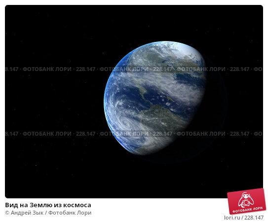 Купить «Вид на Землю из космоса», фото № 228147, снято 26 апреля 2018 г. (c) Андрей Зык / Фотобанк Лори