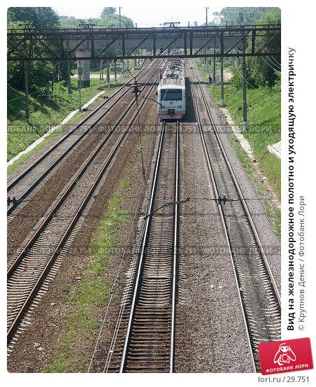 Купить «Вид на железнодорожное полотно и уходящую электричку», фото № 29751, снято 25 мая 2005 г. (c) Крупнов Денис / Фотобанк Лори