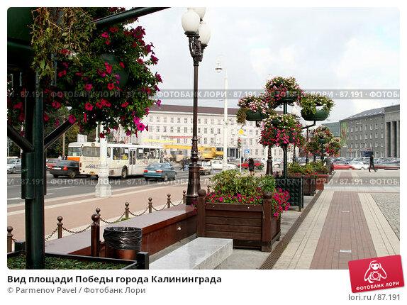 Купить «Вид площади Победы города Калининграда», фото № 87191, снято 7 сентября 2007 г. (c) Parmenov Pavel / Фотобанк Лори