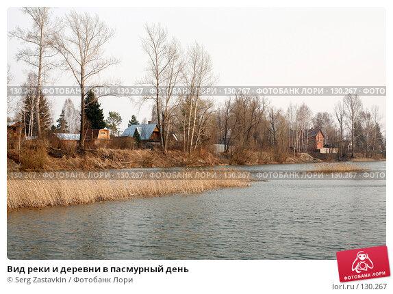 Купить «Вид реки и деревни в пасмурный день», фото № 130267, снято 13 мая 2006 г. (c) Serg Zastavkin / Фотобанк Лори