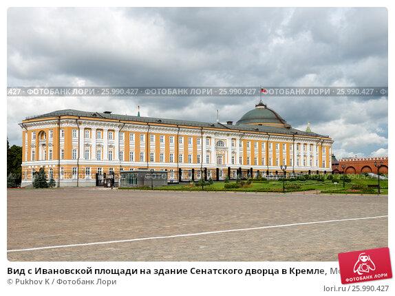 Купить «Вид с Ивановской площади на здание Сенатского дворца в Кремле, Москва», фото № 25990427, снято 7 сентября 2016 г. (c) Pukhov K / Фотобанк Лори