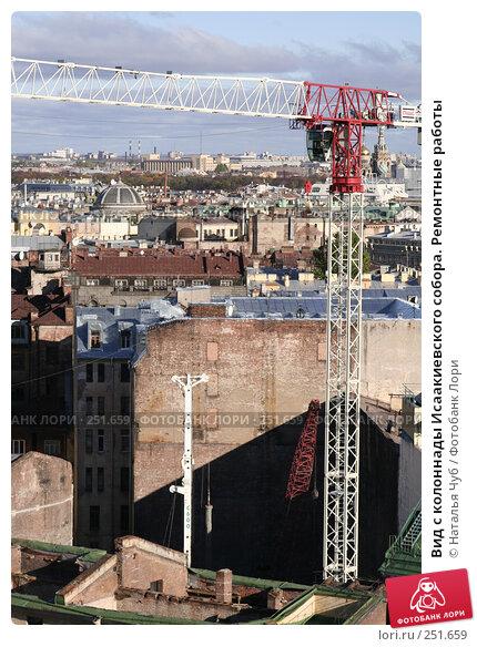 Вид с колоннады Исаакиевского собора. Ремонтные работы, фото № 251659, снято 21 октября 2007 г. (c) Наталья Чуб / Фотобанк Лори