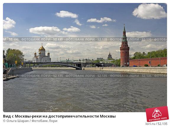 Вид с Москвы-реки на достопримечательности Москвы, фото № 52135, снято 25 марта 2017 г. (c) Ольга Шаран / Фотобанк Лори