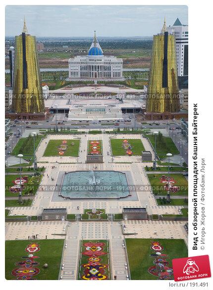 Вид с обзорной площадки башни Байтерек, фото № 191491, снято 10 августа 2007 г. (c) Игорь Жоров / Фотобанк Лори