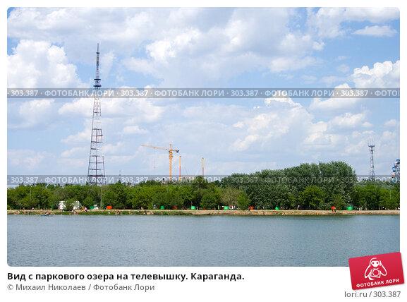 Вид с паркового озера на телевышку. Караганда., фото № 303387, снято 28 мая 2008 г. (c) Михаил Николаев / Фотобанк Лори