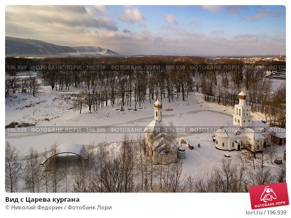 Вид с Царева кургана, фото № 196939, снято 2 декабря 2007 г. (c) Николай Федорин / Фотобанк Лори