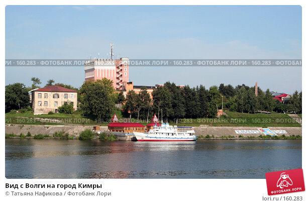 Купить «Вид с Волги на город Кимры», фото № 160283, снято 21 августа 2006 г. (c) Татьяна Нафикова / Фотобанк Лори