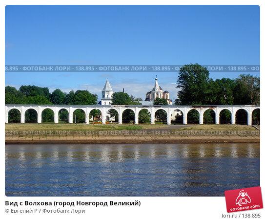 Вид с Волхова (город Новгород Великий), фото № 138895, снято 1 февраля 2006 г. (c) Евгений Р / Фотобанк Лори