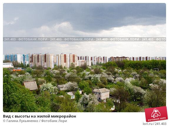 Вид с высоты на жилой микрорайон, эксклюзивное фото № 241403, снято 13 мая 2007 г. (c) Галина Лукьяненко / Фотобанк Лори
