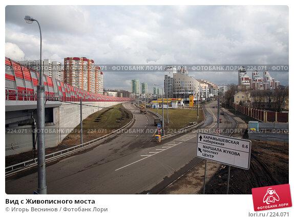Вид с Живописного моста, фото № 224071, снято 15 марта 2008 г. (c) Игорь Веснинов / Фотобанк Лори