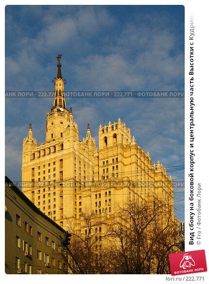 Вид сбоку на боковой корпус и центральную часть Высотки с Кудринской площади, Москва, фото № 222771, снято 9 марта 2008 г. (c) Fro / Фотобанк Лори