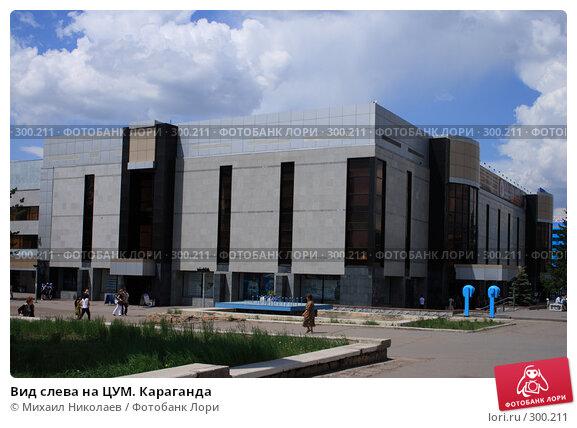 Вид слева на ЦУМ. Караганда, фото № 300211, снято 23 мая 2008 г. (c) Михаил Николаев / Фотобанк Лори