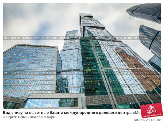 Купить «Вид снизу на высотные башни международного делового центра «Москва-Сити»», фото № 23376183, снято 25 апреля 2019 г. (c) Сергей Цепек / Фотобанк Лори