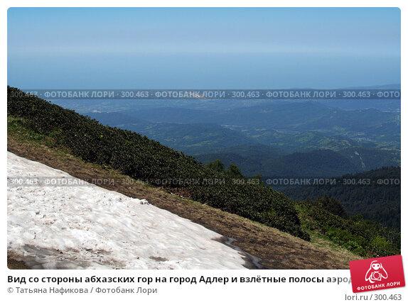 Вид со стороны абхазских гор на город Адлер и взлётные полосы аэродрома, фото № 300463, снято 6 июля 2007 г. (c) Татьяна Нафикова / Фотобанк Лори