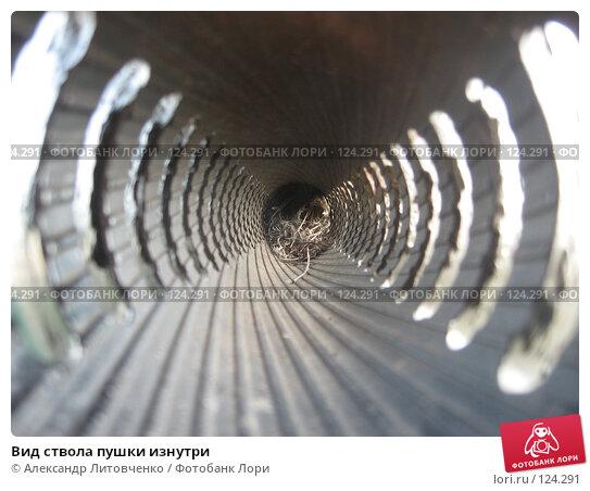Вид ствола пушки изнутри, фото № 124291, снято 6 сентября 2007 г. (c) Александр Литовченко / Фотобанк Лори