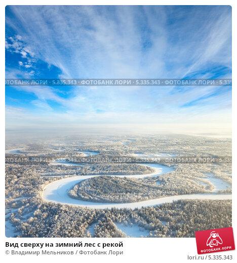 Купить «Вид сверху на зимний лес с рекой», фото № 5335343, снято 20 января 2011 г. (c) Владимир Мельников / Фотобанк Лори