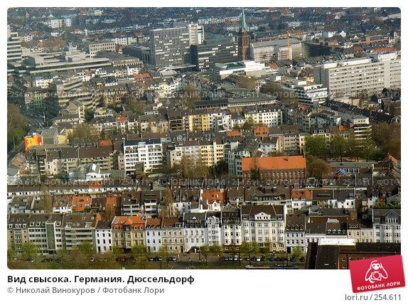 Купить «Вид свысока. Германия. Дюссельдорф», фото № 254611, снято 10 апреля 2008 г. (c) Николай Винокуров / Фотобанк Лори