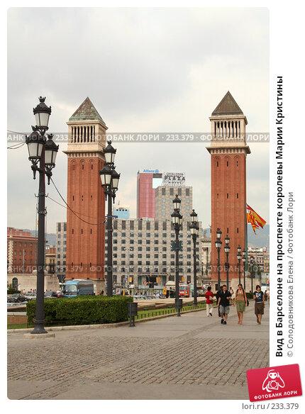 Вид в Барселоне на проспекте королевы Марии Кристины, фото № 233379, снято 23 сентября 2005 г. (c) Солодовникова Елена / Фотобанк Лори