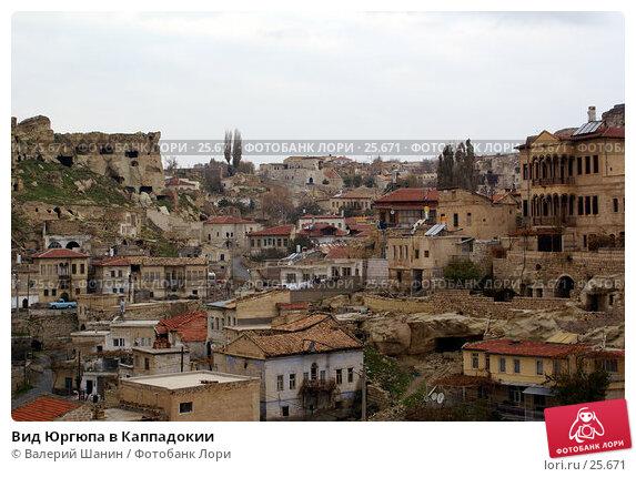 Купить «Вид Юргюпа в Каппадокии», фото № 25671, снято 11 ноября 2006 г. (c) Валерий Шанин / Фотобанк Лори
